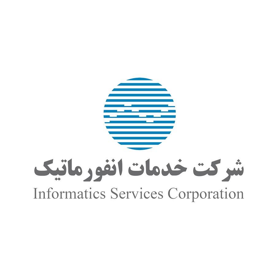 شرکت خدمات انفورماتیک