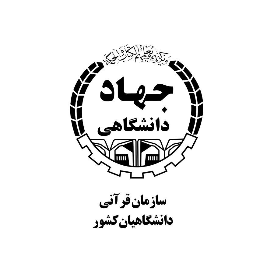 سازمان قرآنی دانشگاهیان کشور